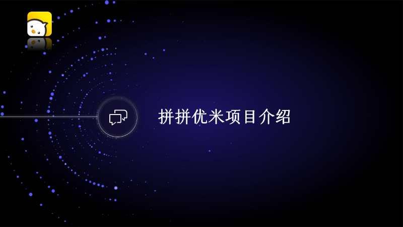 拼拼优米项目介绍
