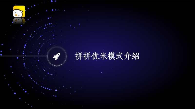 拼拼优米模式介绍